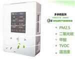 广东室内环境在线监测发布系统空气质量检测仪