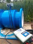 XD系列煤浆污泥流量计企业技术文献