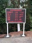 广州空气负氧离子监测系统大气环境负氧离子在线检测仪器设备