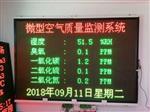 成都微型空气质量监测站标准6参数
