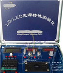 AOD-LDLED-B LD/LEDLDLED-B LD/LED光源特性测试实验仪