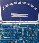 AOD-TZJT-BTZJT-B 光源及光调制解调实验仪