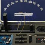 Aod-LCDYL-BLCDYL-B 液晶显示原理实验装置