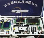 AOD-LCDYY-BLCDYY-B 液晶模块应用实验系统