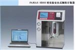 PAMAS-SBSS-C-16德国帕玛斯PAMAS-SBSS-C-16实验室专用台式颗粒度仪