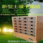 24位土壤样品干燥箱,土壤干燥柜土壤风干箱
