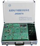 AOD-JH5007A+高频实验箱