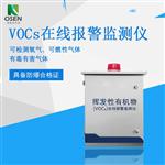 福建恶臭污染物在线监测系统 VOCs无组织排放检测仪