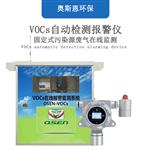 深圳市生态环境VOCs自动监控系统 工业园区厂界VOCs自动监控系统