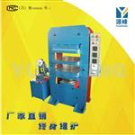 手动热压成型机,塑料压片机,橡塑压制成型机,硫化机成产厂家