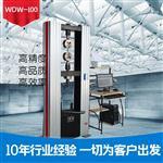 WDW-100微机控制电子拉力试验机,济南落地式金属材料拉伸试验机