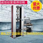 土工材料宽条拉伸试验机WDW-50电子拉力试验机济南试验机现货供应国内送货上门带电脑伺服控制