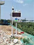 廣州建築工地揚塵PM2.5監測系統,超标預警聯動噴淋降塵設備廠家批發價