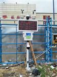 廣州、深圳在建工地揚塵PM2.5檢測儀,揚塵噪音監控系統無線傳輸數據