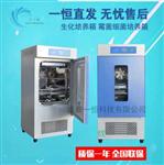 四川成都LRH-70 实验数显 生化培养箱 植物培养 厂家直销