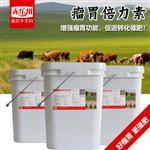 肉牛育肥专用瘤胃倍力素
