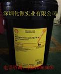 壳牌RefrigerationOILS2FR-A68新闻资讯