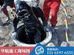 新闻:水下管道钻孔公司施工队伍(责任//有限公司=欢迎您)