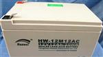 华威蓄电池济南代理HW系列最新价格