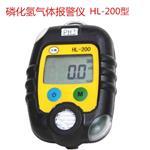 磷化氢气体检测报警仪,HL-200-PH3磷化氢气体检测报警仪参数