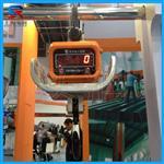 钢材厂称铁水用5吨抗热耐高温电子吊钩秤