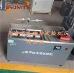 二氯甲烷浸渍试验机-GB/T13526-满足标准