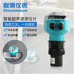 SIN-DP超声波物位/液位计 污水水位 蓄水池 河道 罐体
