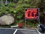 重庆自然保护区负氧离子浓度检测 负氧离子浓度检测LED屏幕数据发布