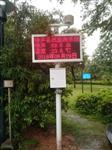 公園廣場噪音監測系統價格,超标報警短xin提醒廠家直銷
