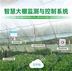 碧野千里温室大棚监测系统产品方案,智慧调节农作物适用温湿度