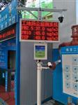 山東工地揚塵噪音在線監測  建築施工工地揚塵污染設備價格
