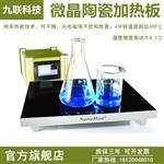 实验室微晶电热板