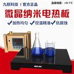 陶瓷纳米加热板实验室电热板