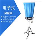 风量罩厂家直销/洁净室风量测试/专业生产风量罩风量仪