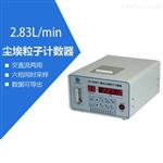 CL-T6301洁净室空气洁净度测试仪