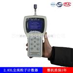 CL-T6301激光尘埃粒子计数仪厂家