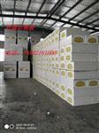【厂家生产销售】外墙竖丝隔离带价格 160kg高密度岩棉板欢迎咨询@公司最新动态