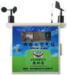 北京市带CCEP认证PM2.5空气监测站 学校PM2.5空气监测站