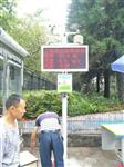 碧野千裡上門安裝廣州揚塵七要素監測系統,揚塵檢測儀質保一年