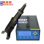 苏州索尼克超声波焊接应力消除设备