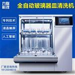 NINENBO实验室全自动玻璃器皿清洗机烧瓶烧杯试管洗瓶机