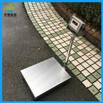 304全不锈钢防水台秤,30公斤防水秤