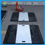 用来检测汽车轴重的地磅,宁波便携式电子地磅
