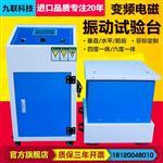 1-600HZ电磁振动试验台 水平垂直前后四度六度震动试验机