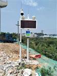 廣東清遠TSP在線揚塵監測設備,揚塵視頻抓拍監控系統聯動報警