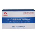 γδT细胞高效扩增试剂盒