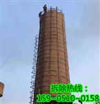 文山烟囱拆除公司价格咨询热线……