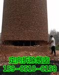乐山烟囱拆除公司价格与方案的选择?