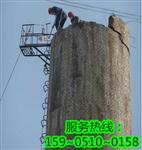 益阳烟囱拆除公司价格咨询热线……