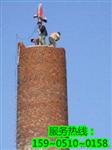 大同烟囱拆除公司价格与方案的选择?